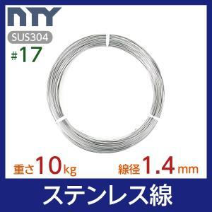 ステンレス線 (#17) 線経1.4mm 約10kg 送料無料!|stainless-store