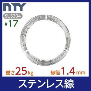 ステンレス線 (#17) 線経1.4mm 約25kg 送料無料!|stainless-store