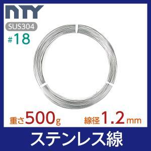 ステンレス線 (#18) 線経1.2mm 500g (約55m)|stainless-store