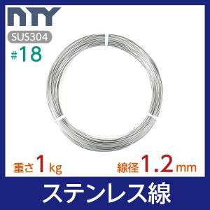 ステンレス線 (#18) 線経1.2mm 約1kg (約110m)|stainless-store