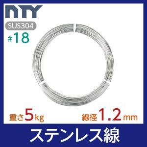 ステンレス線 (#18) 線経1.2mm 約5kg 送料無料!|stainless-store