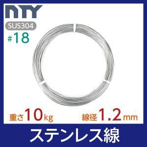 ステンレス線 (#18) 線経1.2mm 約10kg 送料無料!|stainless-store