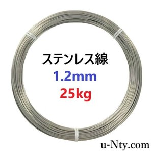 ステンレス線 (#18) 線経1.2mm 約25kg 送料無料!|stainless-store