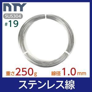 針金 ステンレス線 #19 線径 1.0mm 重さ 250g 長さ 40m シージングワイヤー DI...