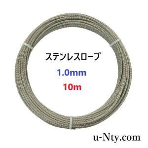 ステンレスワイヤーロープ 線径1.0mm 10m巻 stainless-store