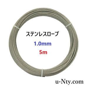 ステンレスワイヤーロープ 線径1.0mm 50m巻 stainless-store