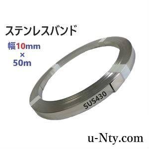 ステンレス製バンド 材質 SUS430  厚み 0.3mm