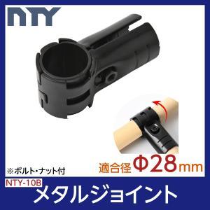 NTY製 メタルジョイント NTY-10B ブラック Φ28mm用 (イレクターメタルジョイントのH...