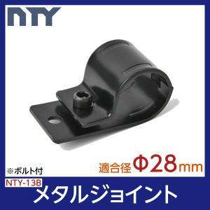 NTY製 メタルジョイント NTY-13B ブラック Φ28mm用 パイプシステム 組立て パイプ ...