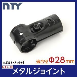 NTY製 メタルジョイント NTY-1B ブラック Φ28mm用 (イレクターメタルジョイントのHJ...