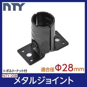 NTY製 メタルジョイント NTY-20B ブラック Φ28mm用 パイプシステム 組立て パイプ ...