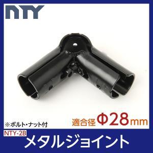 NTY製 メタルジョイント NTY-2B ブラック Φ28mm用 (イレクターメタルジョイントのHJ...