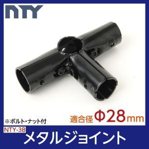 NTY製 メタルジョイント NTY-3B ブラック Φ28mm用 (イレクターメタルジョイントのHJ...