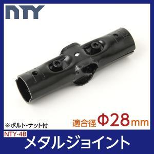 NTY製 メタルジョイント NTY-4B ブラック Φ28mm用 (イレクターメタルジョイントのHJ...