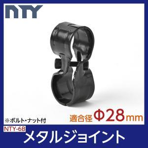 NTY製 メタルジョイント NTY-6B ブラック Φ28mm用 (イレクターメタルジョイントのHJ...