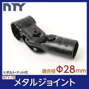 NTY製 メタルジョイント NTY-7B ブラック Φ28mm用 (イレクターメタルジョイントのHJ...