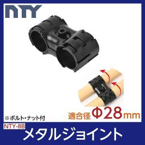 NTY製 メタルジョイント NTY-8B ブラック Φ28mm用 (イレクターメタルジョイントのHJ...