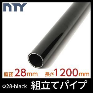 NTY製 パイプ ブラック NTY-1200-BL Φ28 直径28mm 長さ1200mm(イレクタ...