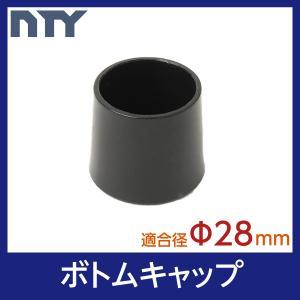 ボトムキャップ Φ28 直径28mm用 パイプシステム部品 棚 中量 軽量 ラック 脚 DIY 組立...