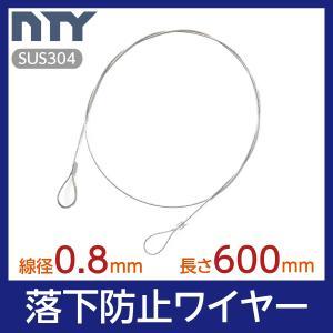 落下防止ワイヤー カットワイヤー 線径 0.8mm 長さ 600mm 使用荷重15kg セーフティケ...