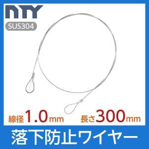 落下防止ワイヤー カットワイヤー 線径 1.0mm 長さ 300mm 使用荷重20kg セーフティケ...