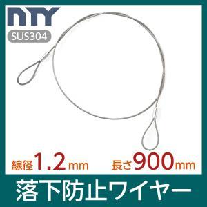 落下防止ワイヤー カットワイヤー 線径 1.2mm 長さ 900mm 使用荷重30kg セーフティケ...