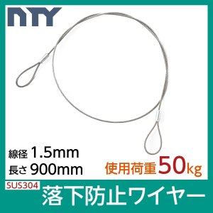 落下防止ワイヤー カットワイヤー 線径 1.5mm 長さ 900mm 使用荷重50kg セーフティケ...