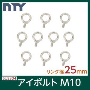 アイボルト M10 首下 18mm リング径 25mm 10個入り ステンレス製 吊りボルト リング...