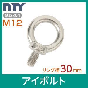 アイボルト M12 首下 21mm リング径 30mm ステンレス製 吊りボルト リングボルト 輪付...