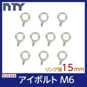 アイボルト M6 首下 11mm リング径 15mm 10個入り ステンレス製 吊りボルト リングボ...