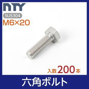 六角ボルト 全ねじ M6 首下 20mm 平径 10mm 厚み 4mm ねじ径 6mm 小箱入り20...