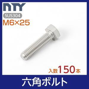 六角ボルト 全ねじ M6 首下 25mm 平径 10mm 厚み 4mm ねじ径 6mm 小箱入り15...