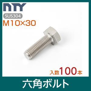 六角ボルト 全ねじ M10 首下 30mm 平径 17mm 厚み 7mm ねじ径 10mm 小箱入り...