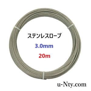 ワイヤーロープ 線径 3.0mm 20m巻 ステンレス ロープ DIY フェンス 物干し 柵 落下防...