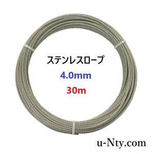 ワイヤーロープ 線径 4.0mm 30m巻 ステンレス ロープ DIY フェンス 物干し 柵 落下防...
