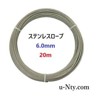 ワイヤーロープ 線径 6.0mm 20m巻 ステンレス ロープ DIY フェンス 物干し 柵 落下防...