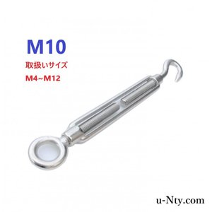 【枠式 ターンバックル ネジ径 M10 アイ&フック式】 ステンレス