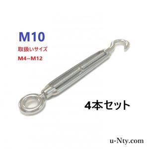 【枠式 ターンバックル ネジ径 M10 アイ&フック式 4本セット】 ステンレス