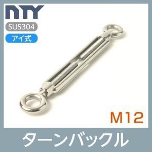 【枠式 ターンバックル ネジ径 M12 アイ式】 ステンレス