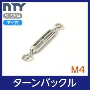 【枠式 ターンバックル ネジ径 M4 アイ式】 ステンレス