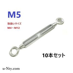 【枠式 ターンバックル ネジ径 M5 アイ式 10本セット】 ステンレス