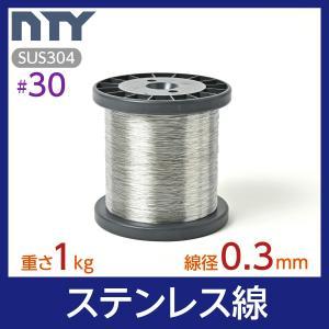 針金 ステンレス線 #30 線径 0.3mm 重さ 1kg 長さ 1780m ボビン巻 シージングワ...