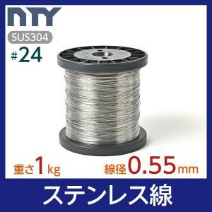 針金 ステンレス線 #24 線径 0.55mm 重さ 1kg 長さ 530m ボビン巻 シージングワ...