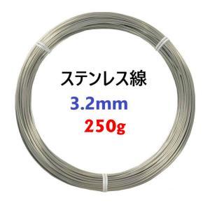 針金 ステンレス線 #10 線径 3.2mm 重さ 250g 長さ 4m シージングワイヤー DIY...