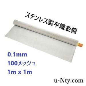 【平織金網 1m巻 線径 0.1mm 100メッシュ】