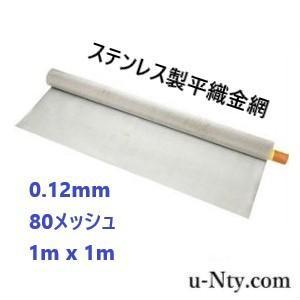 【平織金網 1m巻 線径 0.12mm 80メッシュ】