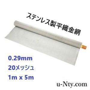 【平織金網 5m巻 線径 0.29mm 20メッシュ】