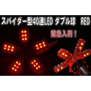 スパイダー5アームLEDバルブ【2個セット】S25(ダブル)レッド/40ポイント照射ブレーキランプ・テールランプ|stakeholder