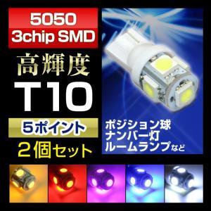 360度【T10】5050 3chip SMD 高輝度LEDバルブ2個セット/5連/ウェッジ球《ホワイト/ブルー/アンバー/レッド/ピンク》|stakeholder