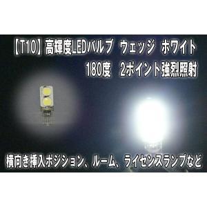180度【T10】高輝度LEDバルブ2ポイント高輝度LED×1個/ホワイト(ライセンスランプなど) stakeholder